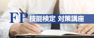 FP技能検定対策講座