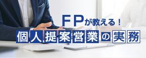 FPが教える!提案営業の実務