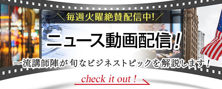 ニュース動画配信!