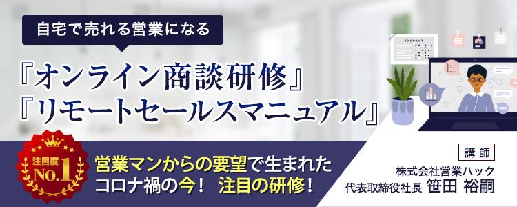 笹田 裕嗣 先生