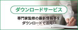 税務・会計レポート 専門家監修の最新情報等をダウンロードで活用!